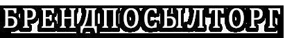 секонд хенд онлайн, интернет магазин брендовой одежды б у и обуви онлайн в Украине в розницу
